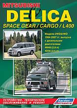 MITSUBISHI DELICA / SPACE GEAR / CARGO / L400  Модели 2WD & 4WD с 1996 г.  Руководство по ремонту