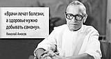 7  порад  від  геніального  лікаря  Миколи  Амосова