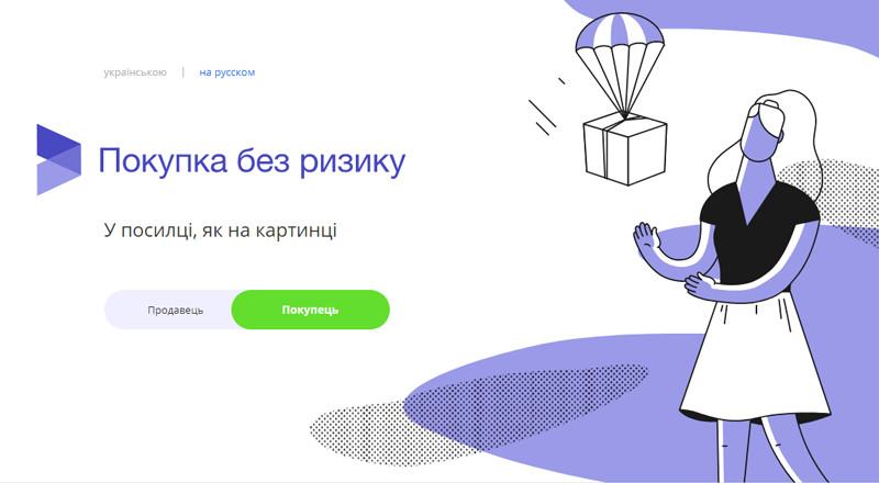 «Покупка без риска» — безопасная онлайн-оплата заказа на Prom.ua