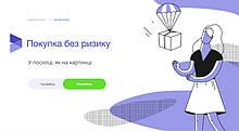 «Покупка без ризику» — безпечна онлайн-оплата замовлення Prom.ua