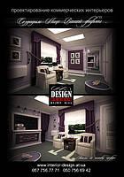 Дизайн интерьера магазинов, кафе, офисов
