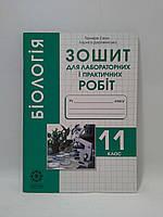 Весна Робочий зошит Біологія 11 клас Іонцева Для лабораторних та практичних робіт
