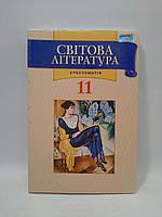 11 клас Світова література Хрестоматія Ніколенко Грамота