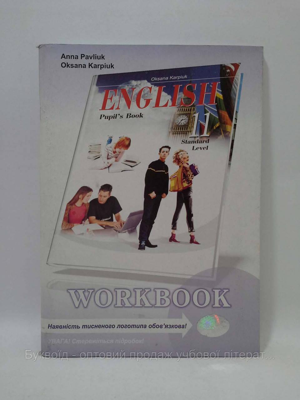 Лібра Робочий зошит Англійська мова 11 клас Карпюк Рівень стандарту