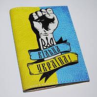 Обложка на паспорт Вольная Украина  (натур. кожа)