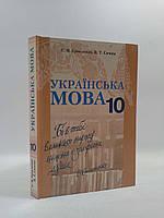 010 кл Укр мова Академічний рівень Єрмоленко Грамота
