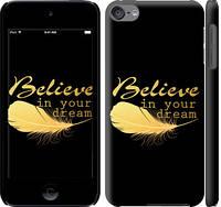 """Чехол на iPod Touch 6 Верь в свою мечту """"3748c-387-328"""""""