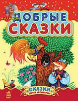 Книжка Добрые сказки (р) (сборник 2)