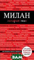 Чередниченко О.В. Милан. 2-е изд., испр. и доп.