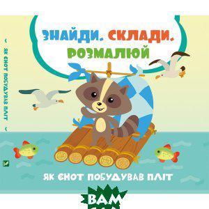 Автор: Задерная Л. Як єнот побудував пліт