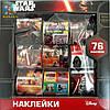 Наклейки в коробке Star Wars (76 шт)