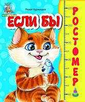 Ростомер + стишки: Якби коти літали укр.