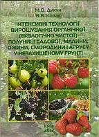 """""""Інтенсивні технології вирощування органічної (екологічно чистої) полуниці садової..."""" (М.О.Дикун)"""