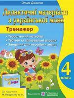 Дидактические материалы по украинскому языку 4 класс.Данилко О.
