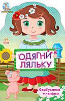 Книга детская Одягни ляльку нова: Україночка (укр)