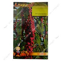 Семена евро пакет Амарант 0, 2гр