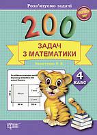 Практикум. Решаем задачи. 200 задач по математике 4 класс, Торсинг