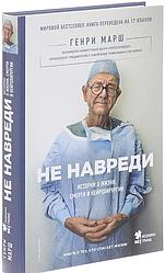 Не нашкодь. Історії про життя, смерть і нейрохірургії | Марш Р.