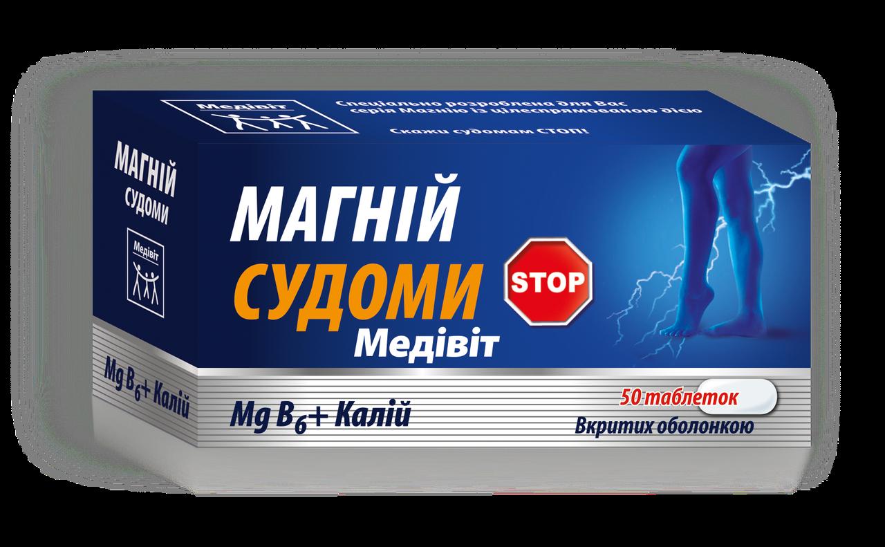БАД Медивит Магний Судороги таблетки 50