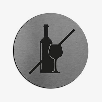 """Табличка кругла """"Алкоголь заборонений"""" Stainless Steel, фото 2"""