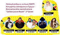 Туры в Турцию.Билеты на концерт Monatik,Tamerlan,Kate Ryan   бесплатно!