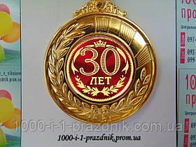 Медаль Ювілей 30 років