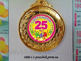 Медаль Ювілей 25 років