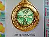 Медаль Юбилей 10 лет