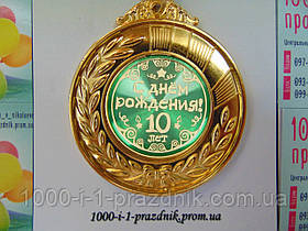 Медаль Ювілей 10 років
