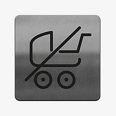 "Табличка ""Коляска заборонена"" Stainless Steel"
