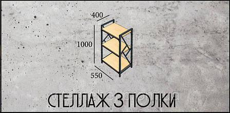 Стеллаж 3 полки в стиле Лофт (серия Квадро) Металл Дизайн, фото 2