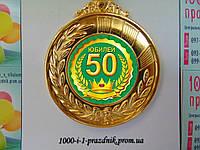Медаль Юбилей 50 лет