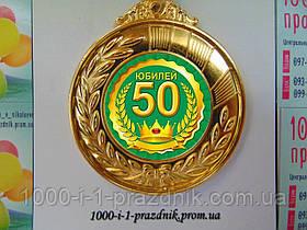 Медаль Ювілей 50 років