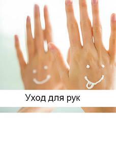 Догляд для рук