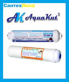 Катридж постфильтр для воды AquaKut