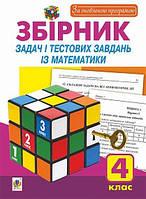 Сборник задач и тестовых заданий по математике: 4 кл. По обновленной программе, Богдан