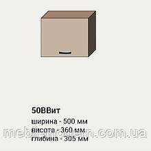 КУХНЯ АЛИНА 50 ВЕРХ ВЫТЯЖКА