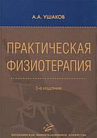 Практическая физиотерапия А.А. Ушаков МИА 2013