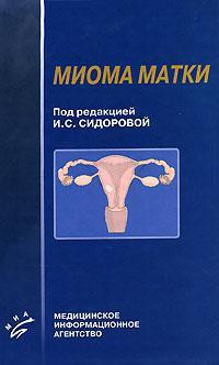 Миома матки Под ред. И.С. Сидоровой МИА 2003