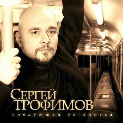 CD диск. Сергій Трофімов - Наступна зупинка