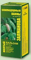 Бальзам для ванн Желтый на основе живичного скипидара и лек.растений 250мл