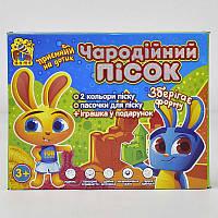"""Набор для творчества. Волшебный песок """"FUN GAME"""" 1 кг, 2 цвета, 4 пасочки+игрушка /50/(7321)"""