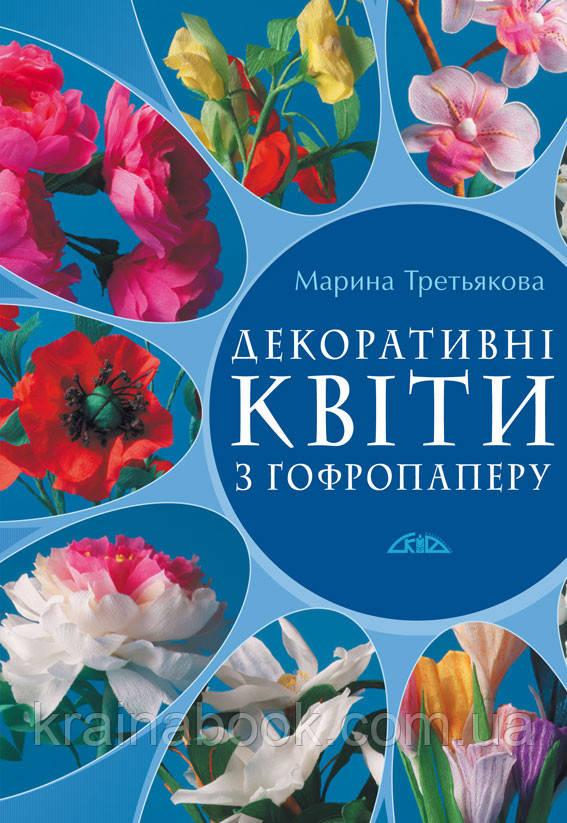 Декоративні квіти з гофропаперу. Третьякова Марина