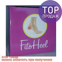 FitoHeel (Фито Хил) - крем от пяточной шпоры