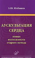 Аускультация сердца новые возможности старого метода З.Ю. Юзбашев МИА 2012