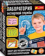 Детский набор Лаборатория экспертной службы