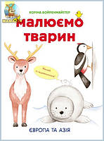 Книга Малюємо тварин : Європа та Азія (у)
