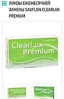 Линза контактная ClearLux Clariti