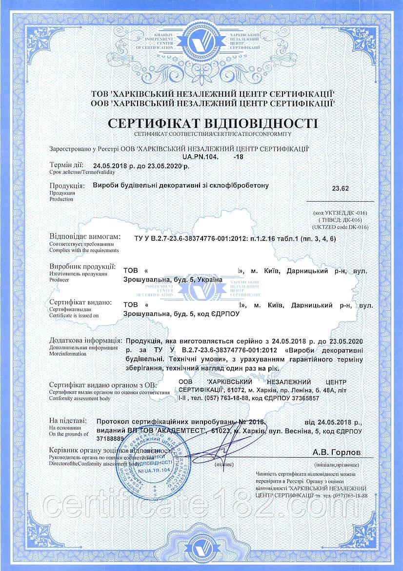 Сертификация изделий декоративных строительных