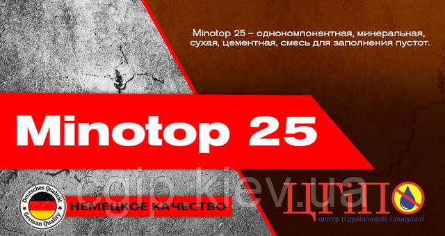 Minotop 25 – однокомпонентная, минеральная, сухая, цементная, смесь для заполнения пустот.